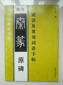 成语及常用词语字帖(一)辑自秦篆原碑