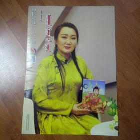 内蒙古生活周报。2017年2月14日。蒙文版。