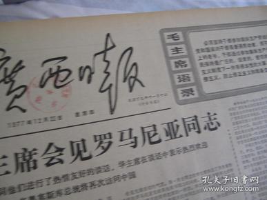 (生日报)广西日报1977年12月22日