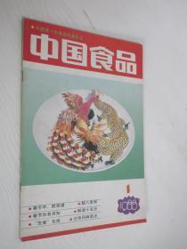 中国食品      1988年  第1期