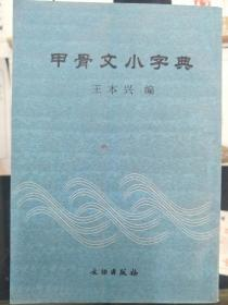 甲骨文小字典