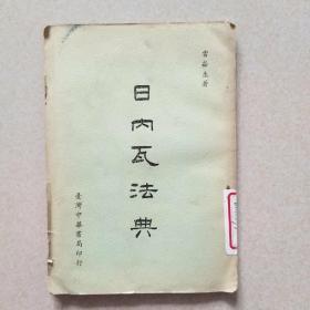日内瓦法典(民国五十三年七月初版)