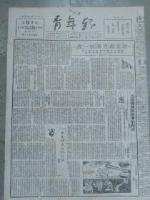 〈青年报〉1950年7月25日,今日一张。怎样看朝鲜战争的前途。三八线上。斯大林元帅的话。培养教育新的一代,全国少年儿童队工作会议上的讲话一部分。