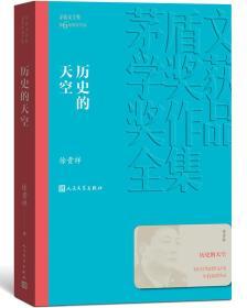 新书--茅盾文学奖获奖作品全集:历史的天空