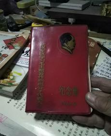 武汉军区学习毛主席著作积极分子代表大会纪念册