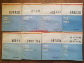 经营管理知识丛书(1-8)8册合售