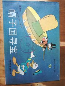 《新米老鼠·唐老鸭》画库(10):唐老鸭——帽子国寻宝