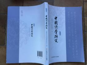 中国诗学研究 安徽师范大学 第十三辑