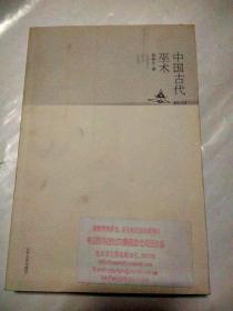 中国古代巫术【修订本】