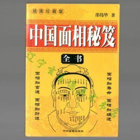 《中国面相秘笈全书》邵伟华著32开432页