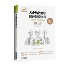 名气绩效考核管理实践 正版 王文萍,李喆  9787509392409
