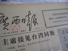 (生日报)广西日报1977年12月23日