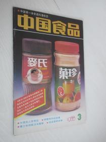 中国食品      1988年  第3期