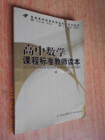 高中数学课程标准教师读本