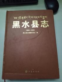 黑水县志(1989-2005)