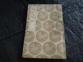 民国二十五年初版:丛书集成初编《优古堂诗话-环溪诗话》全一册