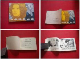 《卡桑德拉大桥》,64开电影,江苏1982.2一版一印8品,908号,电影连环画 ,封面有裂口
