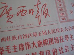 (生日报)广西日报1977年12月24日