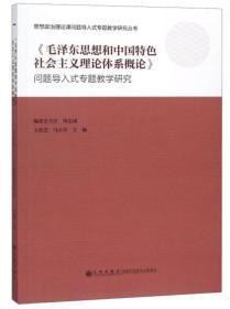 《毛泽东思想和中国特色社会主义理论体系概论》问题导入式专题教学研究