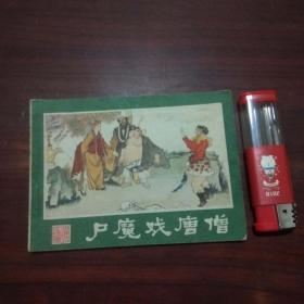 连环画:西游记连环画之六尸魔戏唐僧(1987年3印)