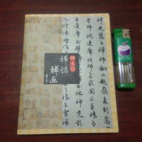 佛光缘:禅话禅画 (小开本彩色插图本)