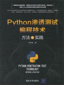 Python渗透测试编程技术方法与实践