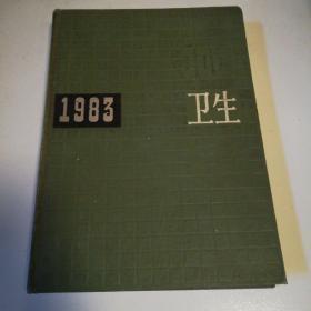 中国卫生年鉴1983
