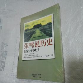 张鸣说历史(塑料袋密封)