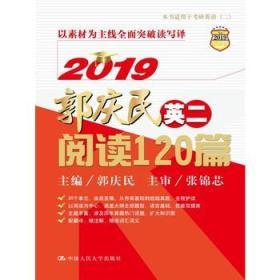 郭庆民考研英语(二)阅读120篇 正版 郭庆民   9787300254210