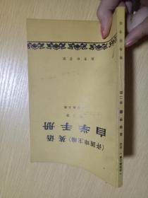 自学手册 英语第二册