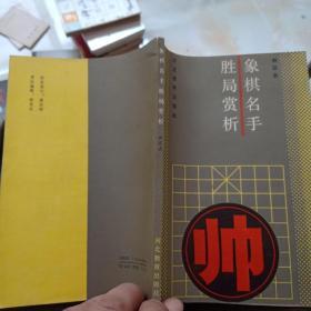 1989年象棋名手胜局赏析