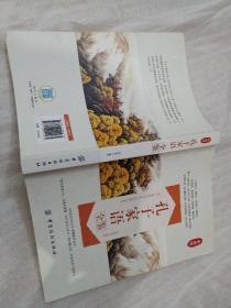 孔子家语全鉴