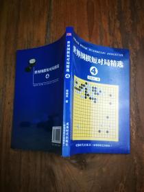 世界围棋短对局精选 (4)