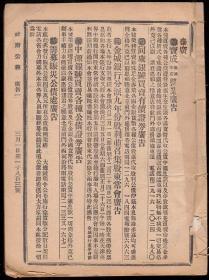 政府公报(民国九年三月1日---31日全)
