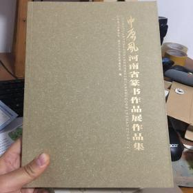 中原风  河南省篆书作品展作品集