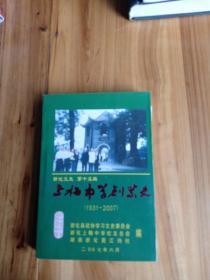 上梅中学创业史(1931-2007)―新化文史 第十五辑