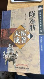 陈莲舫医著大成(16开精装)