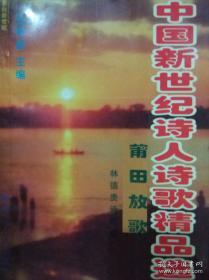 中国新世纪诗人诗歌精品选 莆田放歌-林德贵诗家卷