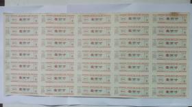 1968年文革语录布票---壹市寸;整版35枚和售(稀缺少见品种)