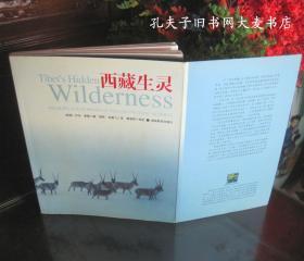 《西藏生灵》湖南教育出版社
