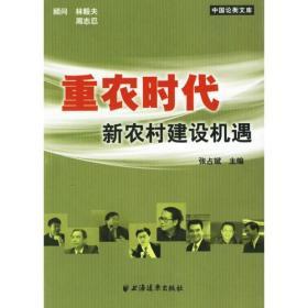 重农时代新农村建设机遇——中国论衡文库