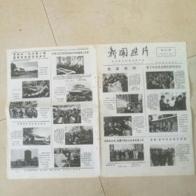 【新闻照片】1973年6月5日第2906期~周恩来,姬鹏飞,廖承志,李先念,叶剑英,王震