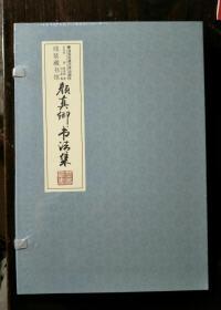 颜真卿书法集(全四卷)