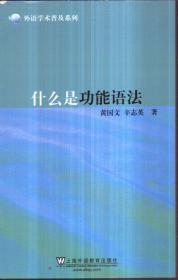 外语学术普及系列 什么是功能语法