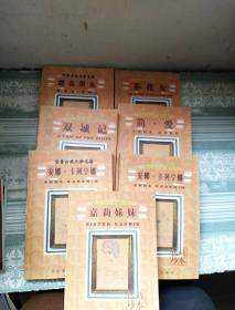 (世界古典文学名著)安娜卡列宁娜【上下 全2册】+嘉莉妹妹+双城记+简爱+漂亮朋友+茶花女【7本合售】