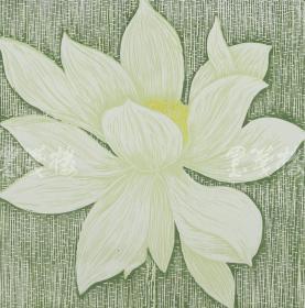 黑龙江青年女版画家 柳淑华 2011年亲笔签名 木版油印版画《和》一幅(版号随机,所售编号为60-90/100,作品得自于艺术家本人!) HXTX115821