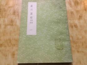 严州图经 附校字记 一   丛书集成初编