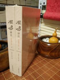 周易译注  最新增订版 平装  全2册 一版一印