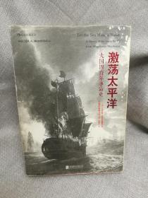 激荡太平洋:大国四百年争霸史