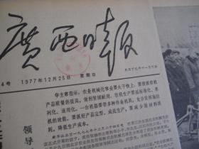 (生日报)广西日报1977年12月25日